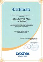 Brother сертификат