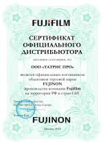 Fujinon сертификат