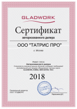 Gladwork сертификат