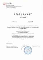 WiseNet сертификат